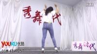 【秀舞时代 小羽】米娜 电话情缘 舞蹈 1 背面 电脑版  EXID up down 上下 上和下