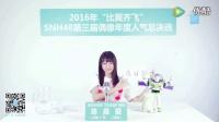 """易嘉爱—""""比翼齐飞""""SNH48第三届偶像人气年度总决选拉票宣言_标清_1"""