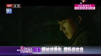 每日文娱播报20160525靳东拍新剧意外负伤 高清