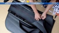 思域门板扶手皮安装视频 十代新思域改装车门包皮