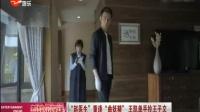 """""""赵医生""""重逢""""曲妖精""""王凯单手拎王子文 SMG新娱乐在线 20160525"""