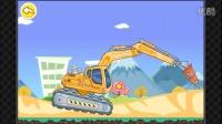 宝宝巴士25 挖掘机视频表演 宝宝巴士挖土机动画片挖掘机工作表演大全消防车玩具车汽车总动员奇趣玩具奇趣蛋