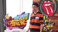 奇葩说第1季20141130之海选第二期 麻辣御姐狂批导师