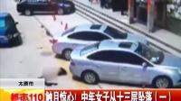 触目惊心!裸女从13楼坠落 轿车被砸出大坑