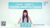 """2016.5.26 """"比翼齐飞""""SNH48第三届偶像人气年度总决选拉票宣言——张语格"""
