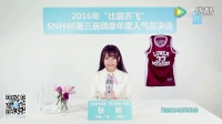 2016.05.26 张昕—SNH48第三届偶像人气年度总决选拉票宣言