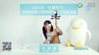 2016.05.26 张雨鑫—SNH48第三届偶像人气年度总决选拉票宣言