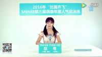 """2016.5.26 """"比翼齐飞""""SNH48第三届偶像人气年度总决选拉票宣言——赵粤"""