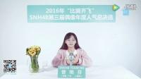 """2016.5.26 """"比翼齐飞""""SNH48第三届偶像人气年度总决选拉票宣言——曾艳芬"""