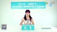 """赵粤—""""比翼齐飞""""SNH48第三届偶像人气年度总决选拉票宣言——SNH48"""