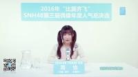 """2016.5.26 """"比翼齐飞""""SNH48第三届偶像人气年度总决选拉票宣言——周怡"""