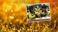 青岛通济实验学校初三毕业纪念视频
