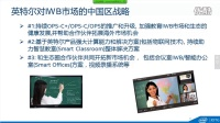 英特尔中国交互电子白板(IWB)战略和方案