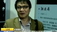 """留住历史的影像 """"中国境内最后的慰安妇""""摄影展南京开展 160526 新闻360"""