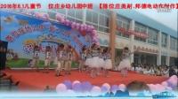 陈位庄幼儿园中班 ;六一节目