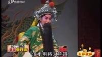 晋剧《百家戏苑》谢涛 梁美玲《点帅破阵》4-山西网络广播电视台