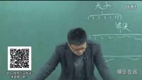 [袁腾飞讲] 古代中国人是怎么玩经济和政治的?01古代政治
