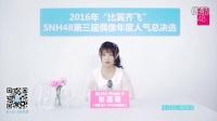 """2016.5.27 """"比翼齐飞""""SNH48第三届偶像人气年度总决选拉票宣言——张菡筱"""