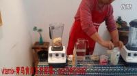 vitamix创意料理--鲜虾浓汤 青岛食尚自然崔老师课堂