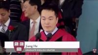 2016年哈佛大学第一位大陆学生的毕业演讲