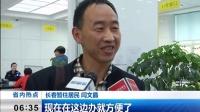 视频: 长春市出入境管理局:异地办证出新规 外省籍居民省心了 160528