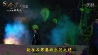 20160528[金光官網]金光經典耀高清-泣血邪魔食寒塵(1080p_H.264-AAC)