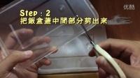 第一集:用外卖饭盒盖做3D全息投影