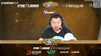 温酒斩华佗 vs OMG慕容清清 SL i联赛主播组H组 5.28