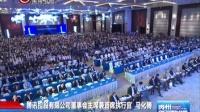 视频: 数博会大家说:马云马化腾说大数据 贵州新闻联播 150526_标清_2