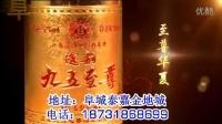 视频: 逸韵九五至尊酒阜城总代理