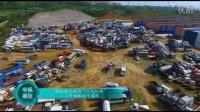 """航拍湖北宜昌""""汽车坟场"""" 上千辆机动车成堆"""