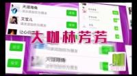 视频: 一起徽商_棒女郎乐恩台湾棒女郎总代理卡门国际棒女郎成分