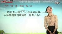 2013年山东公务员面试培训视频面试真题解析-同事关系_标清
