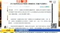 2015城市综合经济竞争力榜单排名 深港沪位居前三 160531 早安江苏