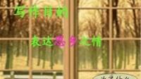 《下雨天,真好》课堂实录(北师大版语文八上,柴宏涛运城二中)