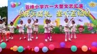 游城乡云峰小学六一儿童节舞蹈--兔子舞