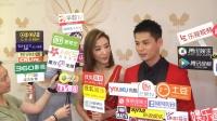 杨怡罗仲谦宣布10月2日大婚 为身材婚后造人 160601