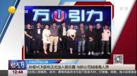 孙杨进军娱乐圈:孙杨VCR宣布正式加入娱乐圈  与新公司结缘真人秀 说天下 160601