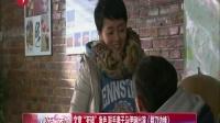 """娱乐星天地20160601文章""""死磕""""角色联手妻子马伊琍出演《剃刀边缘》 高清"""
