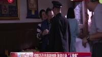 """娱乐星天地20160601抑制不住的喜剧细胞 海清片场""""人来疯"""" 高清"""