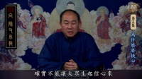 陈大惠老师【向师父求教】第五集 为什么要换心 3古今中外 时间空间的检验 人性就是无条件的爱
