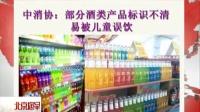 中消协:部分酒类产品标识不清易被儿童误饮 北京您早 160603