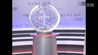 Hong Kong lottery Tuesday 超级大乐透亚洲电视本港台直播061期香港六合彩开奖结果062期063期