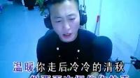 新泰金钊―翻唱《晚秋》―QQ:285864777