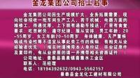 【招聘信息】甘肃景泰金龙公司招聘车间生产员工