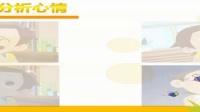 小学心理健康《情绪万花筒》微课视频,深圳市小学心理健康微课大赛视频