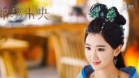 锦绣未央2016最新罗晋唐嫣视频