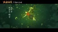 国产动画电影《大鱼海棠》印象曲MV《大鱼》