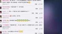 土豆娱乐快报 2016 6月 何韵诗要翻身 品牌方发声否认邀请代言 160605