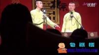 2016.6.3 德云一队三里屯剧场 相声《下象棋》张云雷 杨九郎